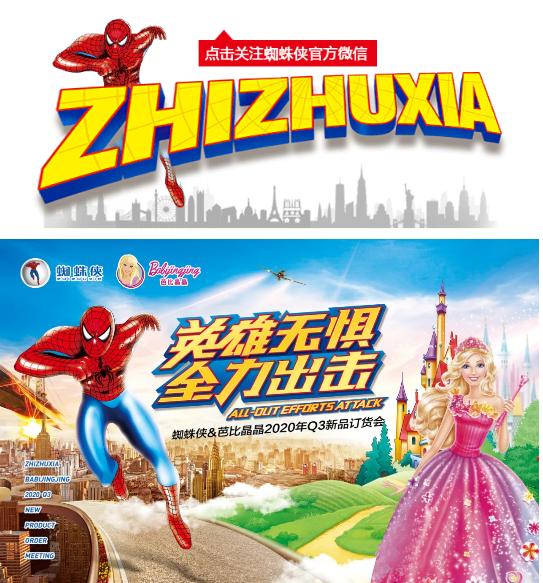蜘蛛俠&芭比晶晶2020Q3新品訂貨會誠邀蒞臨!