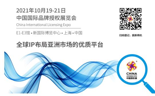 2021年中国国际品牌授权展览会∣CLE中国授权展参展邀请函