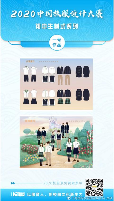 最新校服樣式,2020中國校服設計大賽初中生制式系列網上評選