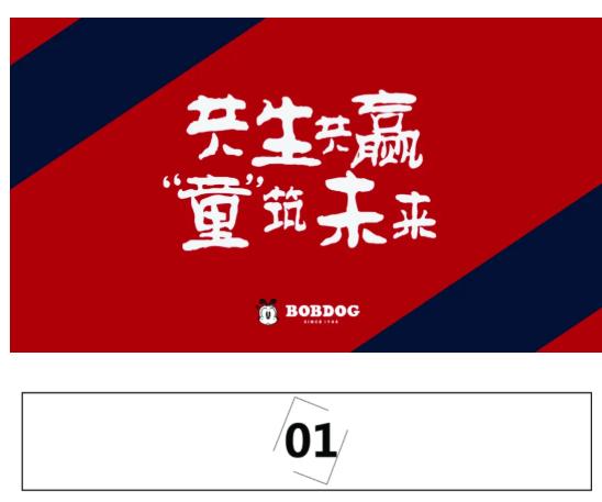 "BOBDOG 丨 2020""童""筑未来秋冬新品发布会"
