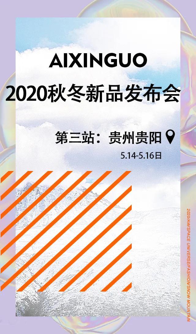 爱心果童装2020秋冬新品发布会-贵阳站。
