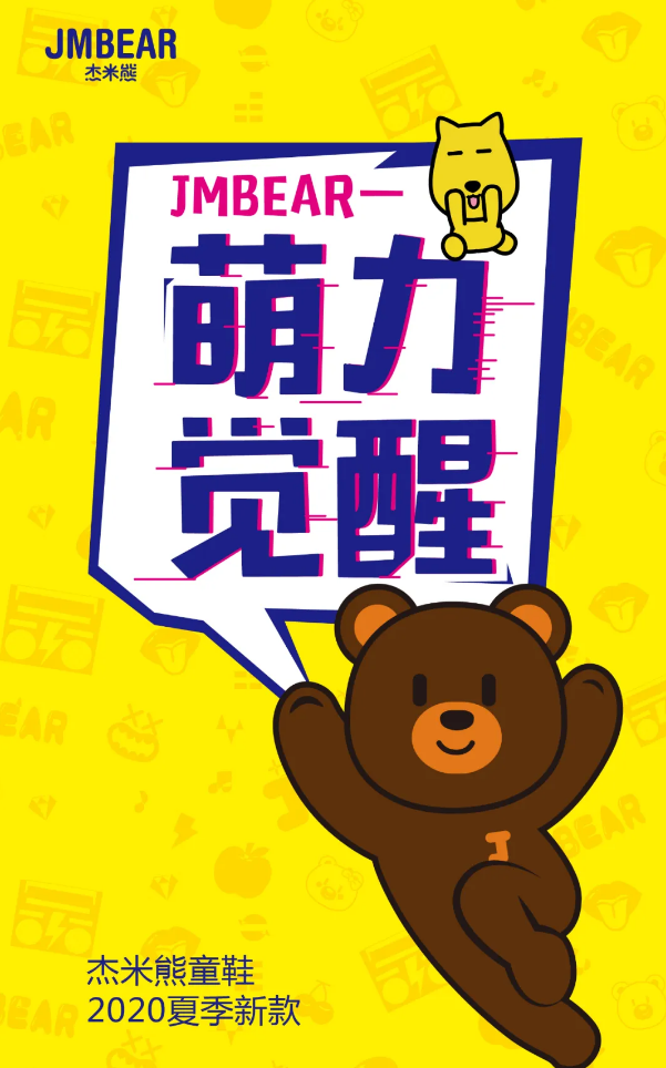 JMBEAR杰米熊童鞋—萌力觉醒