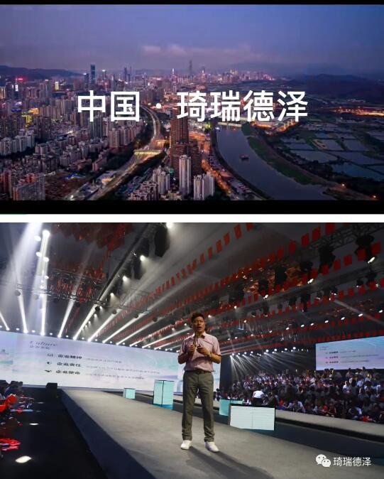 中国·琦瑞德泽2021冬年装新品发布会(第一篇)