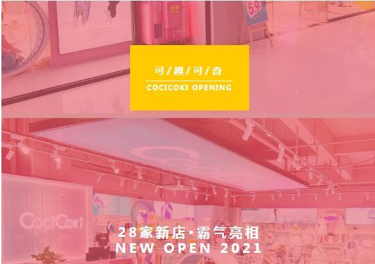NEW OPEN可趣可奇28家新店,5月上旬精彩绽放!