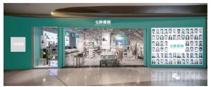 七秒易购六安地下商业街店盛大开业!