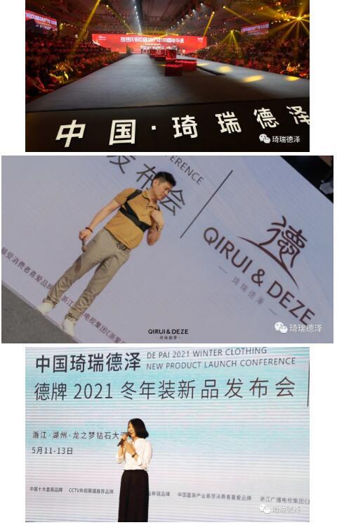 中国·琦瑞德泽2021冬年装新品发布会系列之二