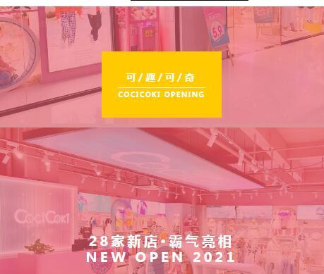 2021可趣可奇28家新店,霸气亮相