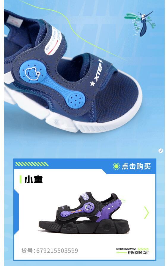 特步儿童:黑科技防蚊凉鞋居家户外,无忧随行!