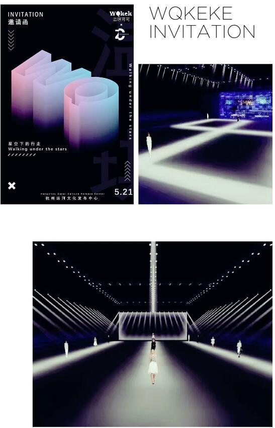 温琪可可2021AW杭州国际时装周,5/21 与您一起奔赴星空