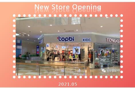 Topbi淘讯厦门翔安淘帝店入驻了