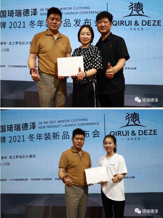 中国·琦瑞德泽2021冬年装新品发布会系列之三