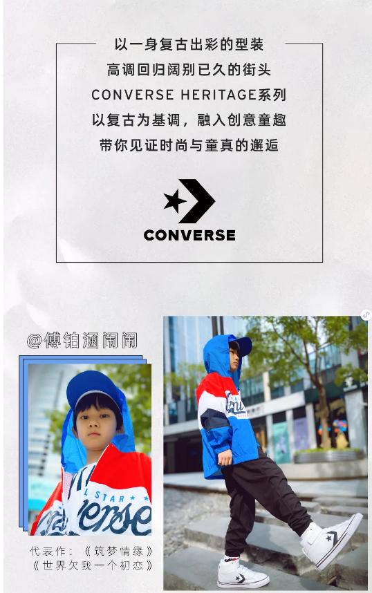 【童星示范】以CONVERSE复古风格,高调回归街头