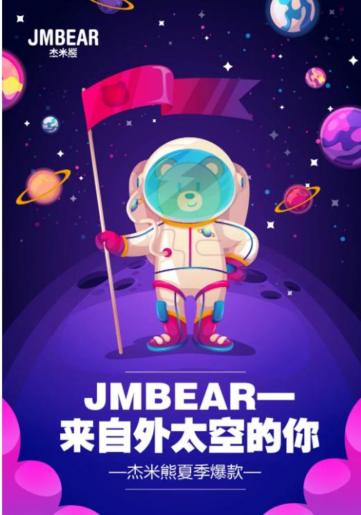 杰米熊JMBEAR—来自外太空的你