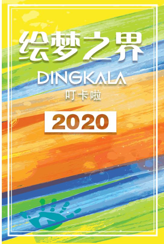 DINGKALA 叮卡啦|2020冬季新品发布会——绘梦之界