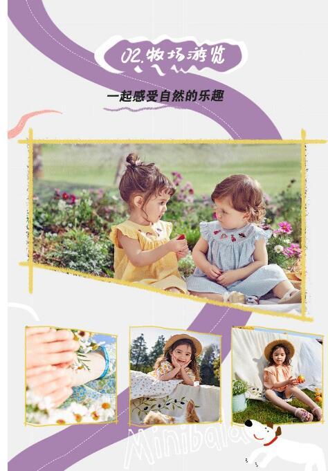 Minibalabala童装:你有一个6.1免费亲子自驾游机会需要签收~