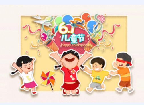 淘貓城堡童裝祝所有大朋友小朋友們【六一兒童節快樂】
