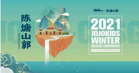 "JOJOKIDS2021冬季新品""陈塘山郭""发布会圆满收官!"