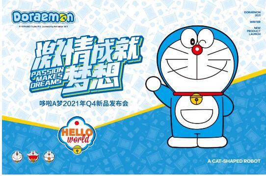 哆啦A梦KIDS2021年Q4新品订货会顺利召开!