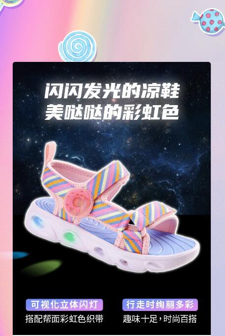 ABCKIDS,闪耀新品今夏,踏着七彩灯鞋而来!