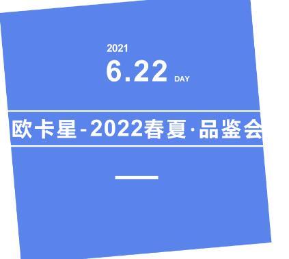 欧卡星2022春夏新品品鉴会圆满落幕