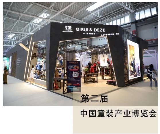 中国·琦瑞德泽:第二届中国童装产业博览会(一个令多数人驻足的品牌)