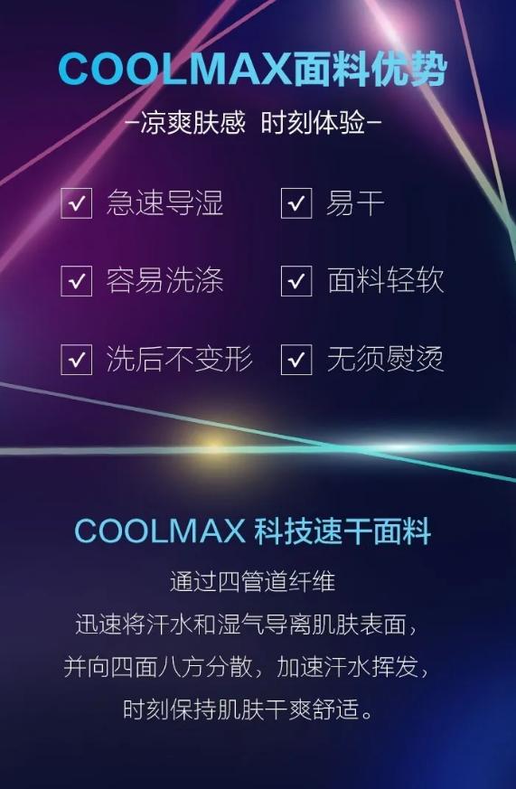 水孩儿×COOLMAX | 为酷爽而生