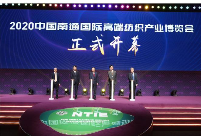 线上线下,共赴纺织业高端盛会——2020中国南通国际高端纺织产业博览会开幕