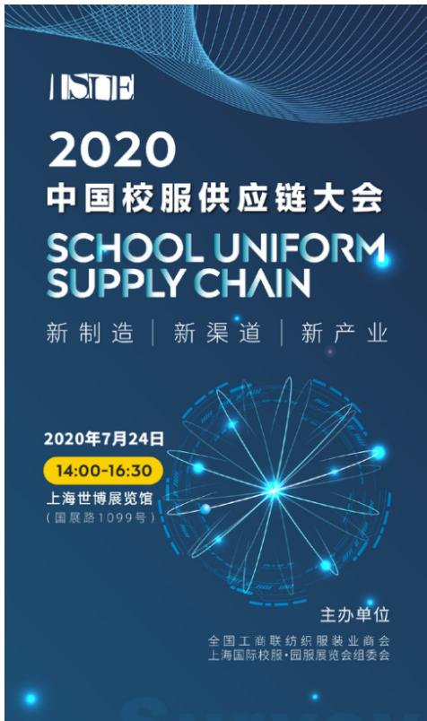2020中国校服供应链大会流程全公布,看完收藏!