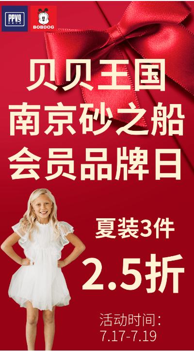 贝贝王国| 南京砂之船品牌日夏装全场2.5折!