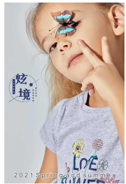 炫境|卓儿2021春夏新品发布会