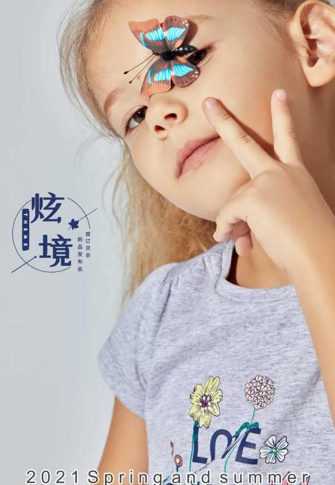 卓儿婴幼服饰2021春夏新品发布会