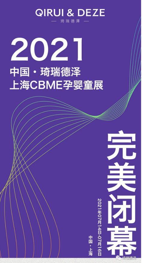 中国·琦瑞德泽上海CBME孕婴童展于2021年7月16日完美闭幕