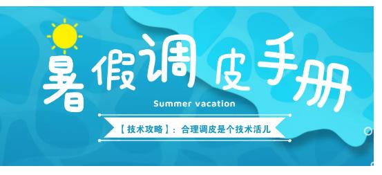 ABCKIDS童装【暑假必看】如何在爸爸妈妈眼皮子底下调皮?