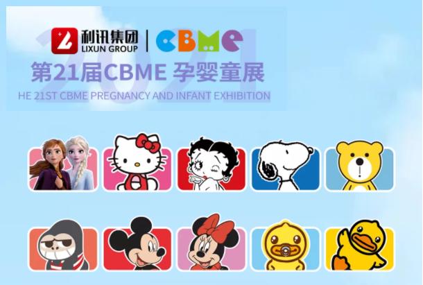 完美收官 | 第21届CBME中国孕婴童展圆满落幕,利讯集团载誉而归!!