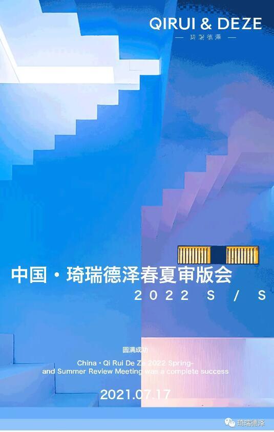 中国·琦瑞德泽2022春夏审版会圆满落幕