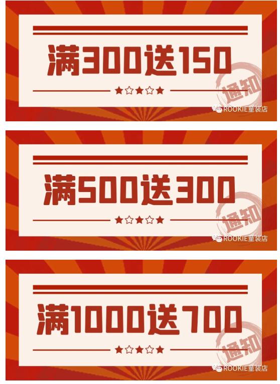ROOKIE童装  全场送!送!送!暑期大放送!!