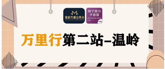 """重磅合作 上海帽子围巾手套展全国万里行第二站 — """"中国编织帽之乡""""温岭"""