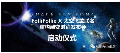 FolliFollie X太空飞歌联名重构潮变时尚发布会
