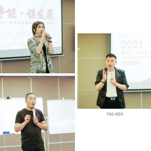 促势能·谋发展│田果果2020-2021战略研讨会