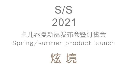 炫境|卓儿2021春夏新品发布会圆满落幕