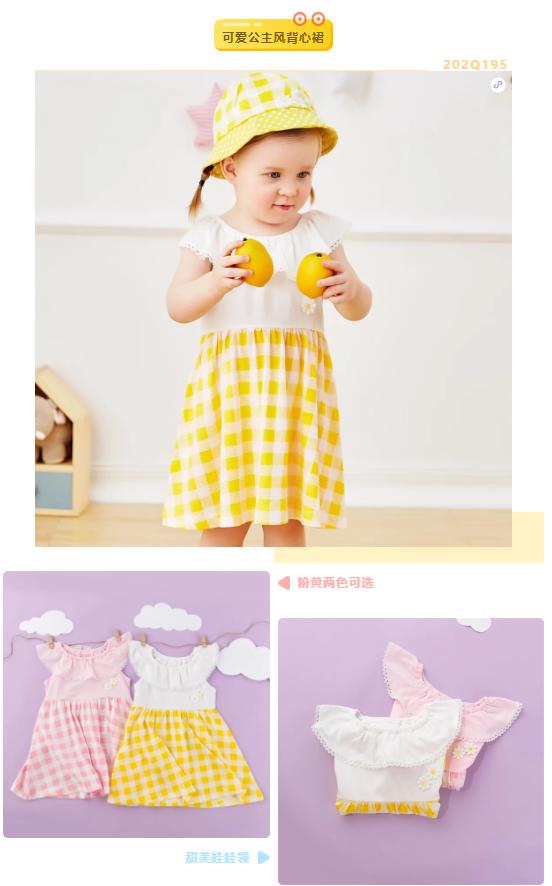 贝贝怡童装 甜甜的连衣裙,满足小公举对夏日所有幻想