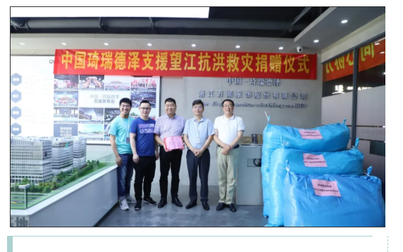 中国·琦瑞德泽:支援望江抗洪救灾捐赠仪式圆满成功