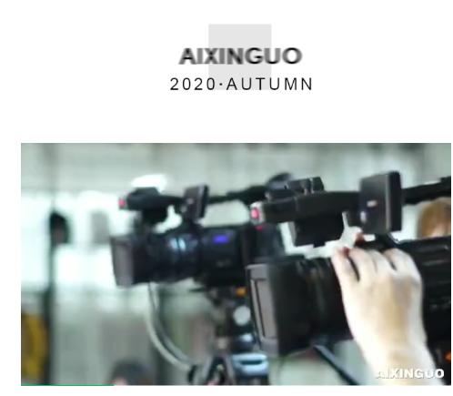 AIXINGUO/【2020秋款预热上新】时光隧道