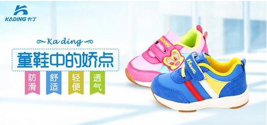卡丁童鞋品牌:针对不同年龄的舒适童鞋