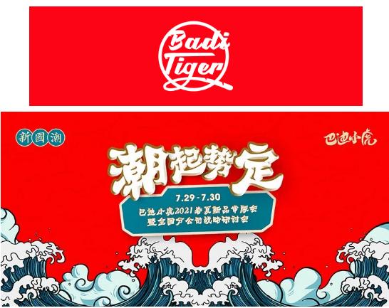 『潮起 · 势定』巴迪小虎2021春夏新品审版会暨全国分公司战略研讨会圆满落幕!