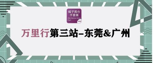 歌华展览2022上海帽子围巾手套展全国万里行第三站—东莞&广州