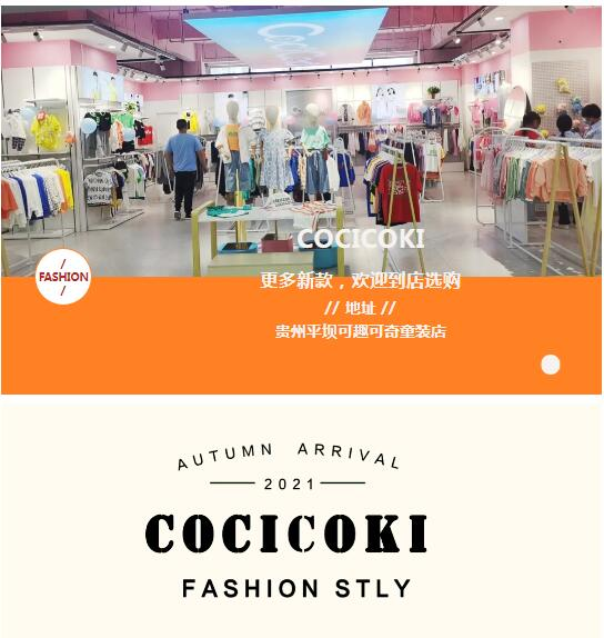 【NEW OPEN】可趣可奇童装贵州平坝店开业啦!超时尚,巨好看!