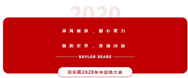 乘风破浪,凝心聚力 | 贝乐熊2020上半年总结大会暨下半年战略规划圆满落幕!