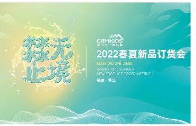 """CAMKIDS2022春夏""""㵘无止境""""新品订货会圆满收官!"""