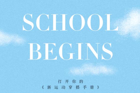 BOBDOG丨叮~开学必备清单,打开你的《新运动穿搭手册》!